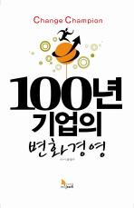 100년 기업의 변화경영 --- 책 위아래 옆면 도서관 장서인있슴 ( 본문깨끗 )