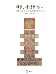 한울, 세상을 열다: 한울 김준원 큰스승님 법문집. 4(양장본 HardCover)