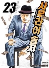 사무라이 솔저. 23