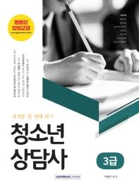 청소년상담사 3급(2020)(자격증 한 번에 따기)
