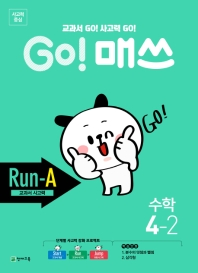 초등 수학 4-2(Run-A 교과서 사고력)(2020)(Go! 매쓰)