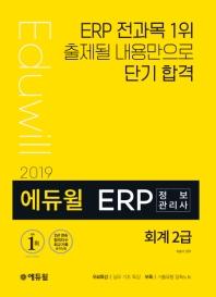 ERP 정보관리사 회계 2급(2019)(에듀윌)