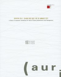 한옥주택 유지 관리를 위한 점검 기준 및 실행방안 연구(AURI-한옥 2014-4)