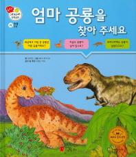 엄마 공룡을 찾아 주세요(꿈꾸는 겨자씨 과학동화 12)(양장본 HardCover)