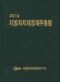 지방자치재정재무총람(2016)(양장본 HardCover)