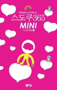 스도쿠365 Mini(미니) 미니북. 2: 중급(매일매일 두뇌트레이닝)