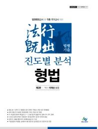 형법 법행기출 진도별 분석(2판)