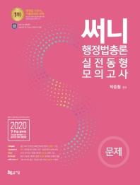 써니 행정법총론 실전동형모의고사(2020) #