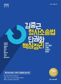 김중근 형사소송법 단권화 핵심정리(2021)(ACL)