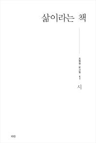 삶이라는 책(조정권 유고집 1: 시)(양장본 HardCover)