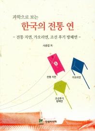 과학으로 보는 한국의 전통 연