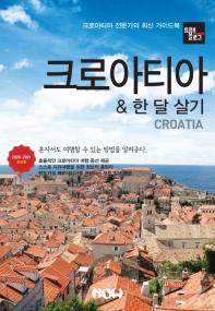 트래블로그 크로아티아 & 한 달 살기(2020~2021)