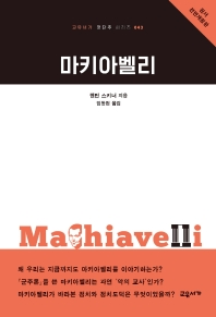 마키아벨리(교유서가 첫단추 시리즈)