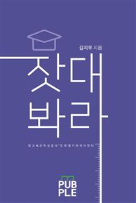 잣대봐라(2019 개정판)