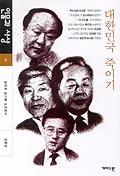 대한민국 죽이기(인물과사상 17)