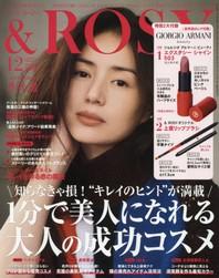 앤드로시 &ROSY 2018.12 (GIORGIO ARMANI beauty 미니 립스틱& 립브러쉬) 부록없음