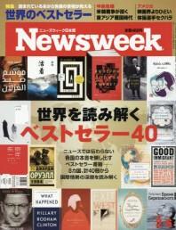 뉴스위크 일본판 NEWS WEEK 日本版 2018.02.06