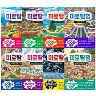 어린이 지식 탐험 가이드북 시리즈 미로탐험 8권세트