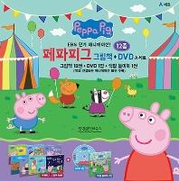 페파피그 그림책+DVD A세트(전12권)