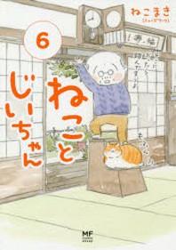 [보유]ねことじいちゃん 6