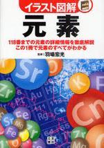 [해외]元素 118番までの元素の詳細情報を徹底解說 この1冊で元素のすべてがわかる