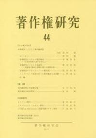 著作權硏究 44(2017年)