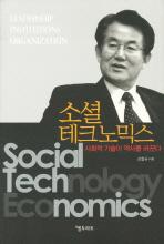 소셜 테크노믹스(양장본 HardCover)