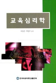 교육심리학(2학기)