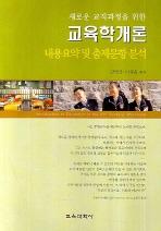 교육학개론(새로운 교직과정을 위한)