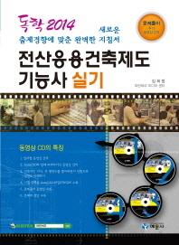 전산응용건축제도기능사 실기(2014)(독학)(개정판)(CD4장포함)