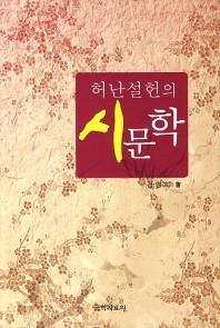 허난설헌의 시문학(양장본 HardCover)