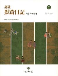 역주 묵재일기. 2(1551~1554)(양장본 HardCover)