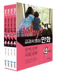 Why? 교과서 중심 만화 4학년 세트(전4권)