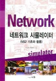 네트워크 시뮬레이터 (NS2 기초와 활용)