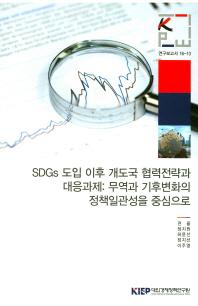 SDGs 도입 이후 개도국 협력전략과 대응과제: 무역과 기후변화의 정책일관성을 중심으로(연구보고서 16-13)