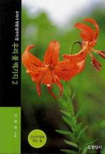 우리 꽃 백가지. 2