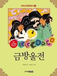 한국 고전문학 읽기. 14: 금방울전