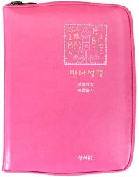 만나성경(핑크)(특미니)(개역개정)(새찬송가)(색인)(지퍼)