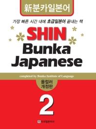 SHIN BUNKA JAPANESE. 2(CD2장포함)