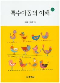 특수아동의 이해(3판)