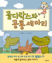 골디락스와 공룡 세마리(살림어린이 그림책 29)(양장본 HardCover)