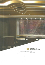 IN DETAIL 8(SHOP RESTAURANT)(양장본 HardCover)