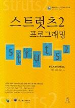 스트럿츠 2 프로그래밍(CD1장포함)(에이콘 오픈소스 프로그래밍 시리즈 11)
