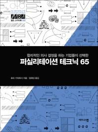 퍼실리테이션 테크닉 65(MBA 셀프 스터디북 8)