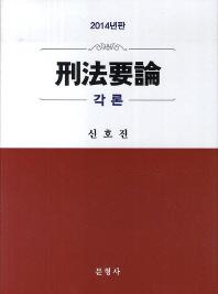 형법요론(각론)(2014)