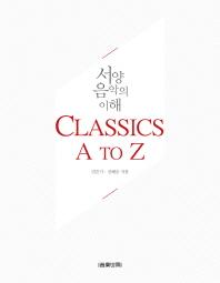 서양음악의 이해: Classics A to Z