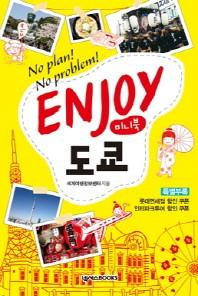 ENJOY 미니북 도쿄(2판)(Enjoy 세계여행시리즈 1)(포켓북(문고판))