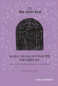 아시아 그리스도교 역사 1(실크로드 그리스도교 초기 역사에 관한 19세기 문헌의 연구)(아시아 그리스도교