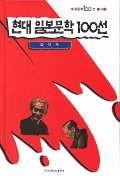 현대 일본문학 100선(세계문학100선총서 3)