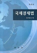 국제경제법(개정판)(양장본 HardCover)